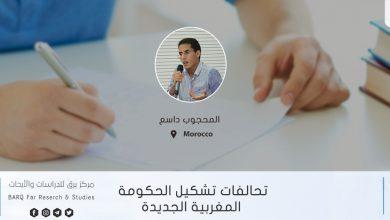 Photo of تحالفات تشكيل الحكومة المغربية الجديدة