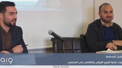 Photo of تحديات وإشكاليات التنوع العرقي والطائفي في المجتمعات العربية.