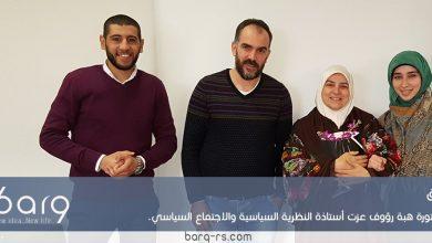 Photo of استضافة الدكتورة هبة رؤوف عزت