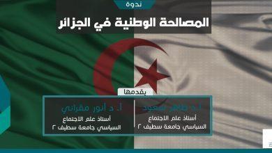"Photo of ندوة بعنوان ""المصالحة الوطنية في الجزائر""- التجربة والكسب-"