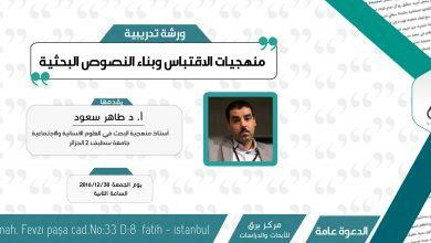 "Photo of ندوة  ""منهجيات الاقتباس وبناء النصوص البحثية"""