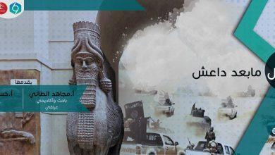 "Photo of ندوة بعنوان ""موصل ما بعد داعش"""