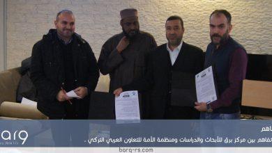 Photo of توقيع مذكرة تفاهم بين مركز برق للأبحاث والدراسات ومنظمة الأمة للتعاون العربي التركي