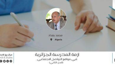 Photo of أزمة المدرسة الجزائرية في مواقع التواصل الاجتماعي (الجزء الثاني)
