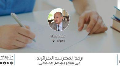 Photo of أزمة المدرسة الجزائرية في مواقع التواصل الاجتماعي (الجزء الأول)