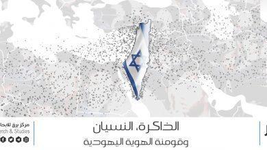 Photo of الذاكرة، النسيان، وقومنة الهوية اليهودية