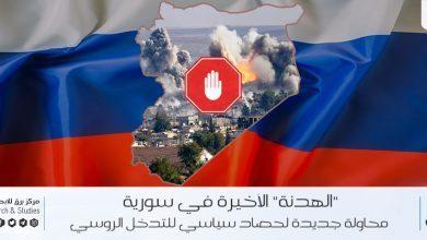 "Photo of ""الهدنة"" الأخيرة في سورية: محاولة جديدة لحصاد سياسي للتدخل الروسي."