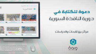Photo of دعوة للكتابة في دورية النافذة السورية مع مركز برق
