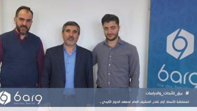 Photo of زيارة السيد آرام قادر -المشرف العام لمعهد الحوار الكردي-