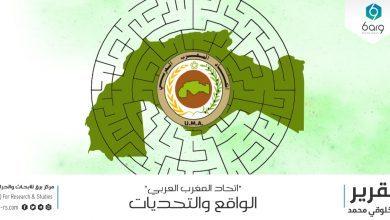 "Photo of تقرير حول: ""اتحاد المغرب العربي ""الواقع والتحديات"