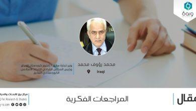 Photo of المراجعات الفكرية