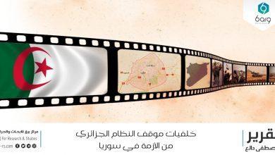 Photo of خلفيات موقف النظام الجزائري من الأزمة في سوريا