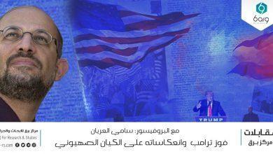 Photo of مقابلة البروفيسور: سامي العريان