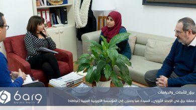 Photo of زيارة مركز برق للمؤسسة الأوروبية العربية للدراسات العليا بغرناطة
