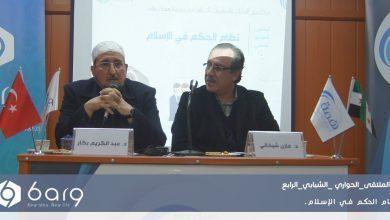 """Photo of """"الملتقى الحواري الشبابي الرابع """"نظام الحكم في الإسلام"""