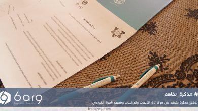 Photo of توقيع مذكرة تفاهم بين مركز برق للأبحاث والدراسات ومعهد الحوار الكردي