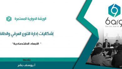 Photo of الورشة الحوارية السابعة
