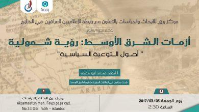Photo of أزمات الشرق الأوسط: رؤية شمولية
