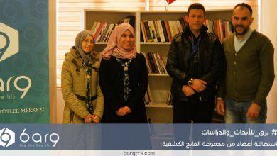 Photo of استضافة مركز برق للأبحاث والدراسات لمجموعة الفاتح الكشفية