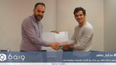 Photo of توقيع مذكرة تفاهم بين مركز برق للأبحاث والدراسات ومبادرة إحياء
