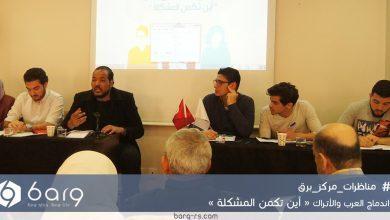 Photo of مناظرة اندماج العرب والأتراك أين تكمن المشكلة!؟