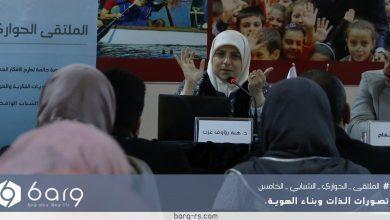 "Photo of الملتقى الحواري الشبابي الخامس ""تصورات الذات وبناء الهوية"""