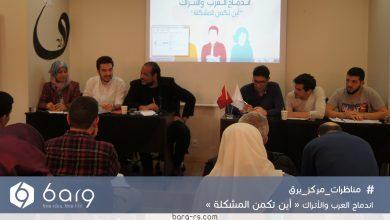 "Photo of مناظرة ""اندماج العرب والأتراك أين تكمن المشكلة"""