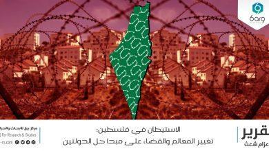 Photo of الاستيطان في فلسطين: تغيير المعالم والقضاء على مبدأ حل الدولتين