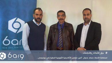 Photo of زيارة الدكتور حسام عدوان لمركز برق للأبحاث والدراسات
