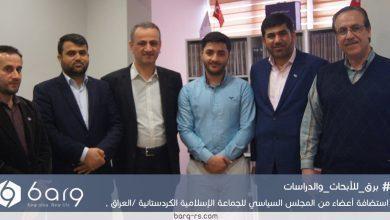 Photo of استضافة مركز برق لوفد من المجلس السياسي للجماعة الإسلامية الكردستانية