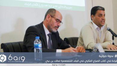 "Photo of قراءة في كتاب ""الصراع الفكري في البلاد المستعمرة"" لمالك بن نبي"