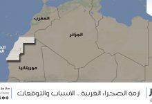 Photo of أزمة الصحراء الغربية .. الأسباب والتوقعات