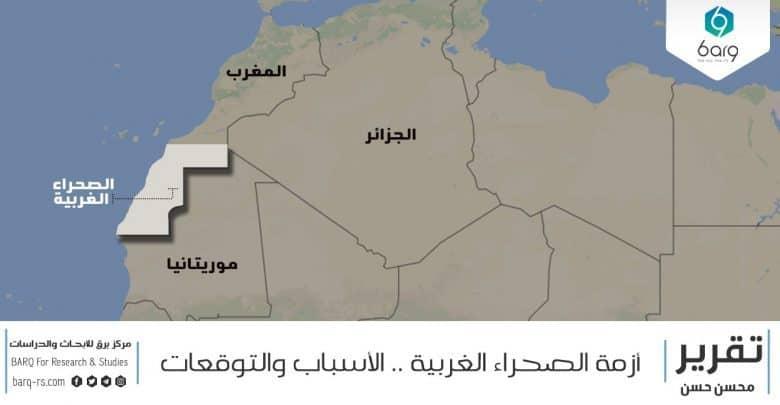 أزمة الصحراء الغربية الأسباب والتوقعات Barq
