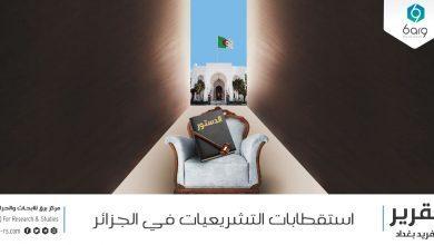 Photo of استقطابات التشريعيات في الجزائر