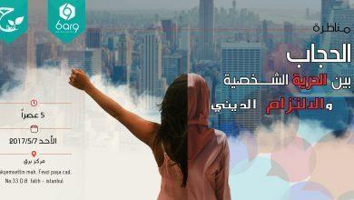 Photo of مناظرة الحجاب بين الحرية الشخصية والالتزام الديني