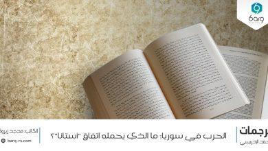 "Photo of جريدة اللوموند الفرنسية: الحرب في سوريا: ما الذي يحمله اتفاق ""أستانا""؟"