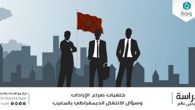 Photo of خلفيات صراع الإرادات وسؤال الانتقال الديمقراطي بالمغرب