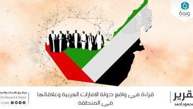 Photo of قراءة في واقع دولة الإمارات العربية وعلاقاتها في المنطقة