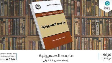 """Photo of قراءة في كتاب""""ما بعد الصهيونية"""""""