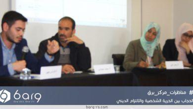 "Photo of مناظرة ""الحجاب بين الحرية الشخصية والالتزام الديني"""
