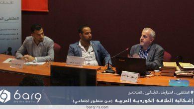 "Photo of الملتقى الحواري الشبابي السادس ""إشكالية العلاقة الكوردية العربية"""