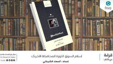 """Photo of مراجعة كتاب: """"إسلام السوق: الثورة المحافظة الأخرى"""""""