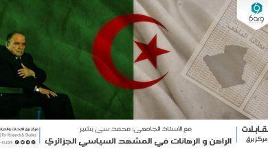 Photo of الراهن والرهانات في المشهد السياسي الجزائري