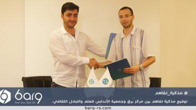 Photo of توقيع مذكرة تفاهم بين مركز برق وجمعية الأندلس للعلم والتبادل الثقافي