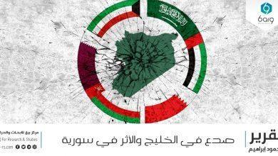 Photo of صدع في الخليج والأثر في سورية