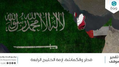 Photo of قطر والكماشة، أزمة الخليج الرابعة