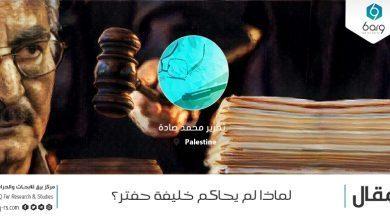 Photo of لماذا لم يحاكم خليفة حفتر؟