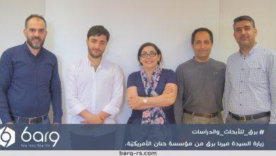 Photo of زيارة الأستاذة ميرنا برق –رئيس مؤسسة وقف حنان-