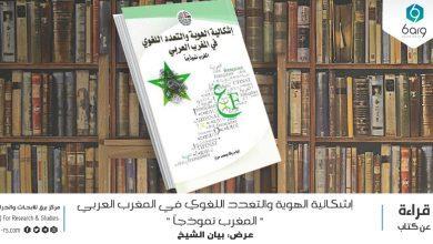 "Photo of إشكالية الهوية والتعدد اللغوي في المغرب العربي ""المغرب نموذجاً"""
