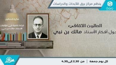 Photo of الصالون الثقافي حول أفكار الأستاذ مالك بن نبي